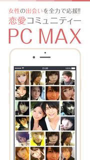 人気の出会い系ソーシャルアプリPCMAX(ピーシーマックス)!.jpeg