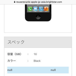 壊れたiPhoneが金券になるかもしれないってホント - いまさら聞けないiPhoneのなぜ.jpg