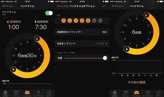 自分に適した睡眠時間を統計からヘルスケアアプリ.jpg
