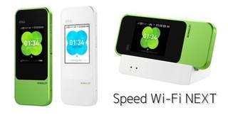 Speed-Wi-Fi-NEXTS最新端末mple.jpg