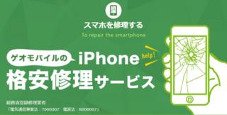 iPhoneのトラブルで一番多い「画面割れ修理(フロントパネル交換)」は7,800円から.png