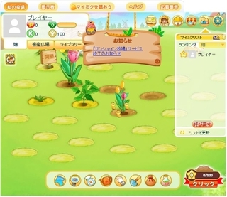 mixi、ミクシィ農園育成ゲーム「サンシャイン牧場」を8月26日に終了.jpg