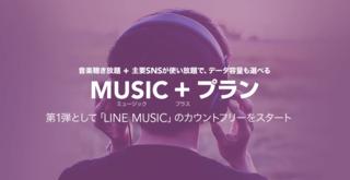 musicplus_LINEモバイルのMUSIC+プランはお得なの?注意点2.png
