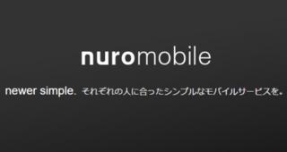 nuromobileデータプランが業界最安値クラス docomo回線が使えてこの価格!.png